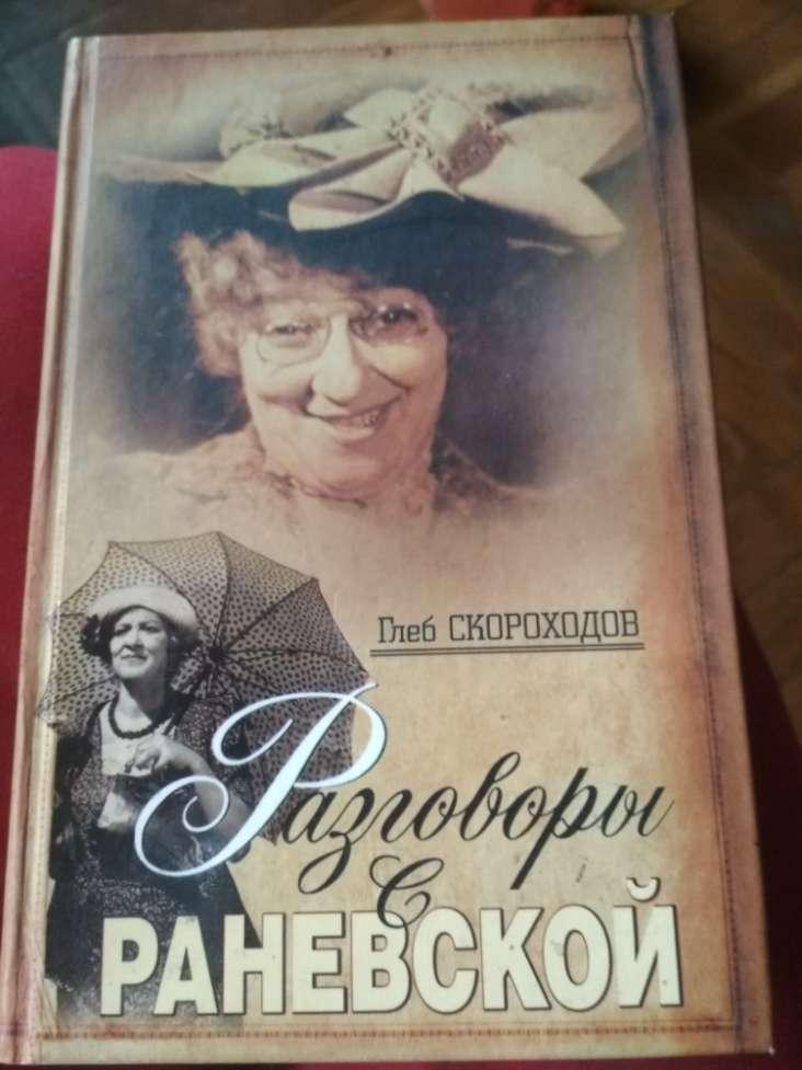 """Продам книгу """"Разговоры с Раневской"""" Г.Скороходова"""