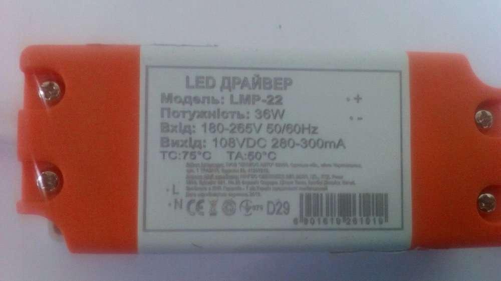 Лед драйвер , LED driver 260-300 mA , 90-110 V , 30-40 W