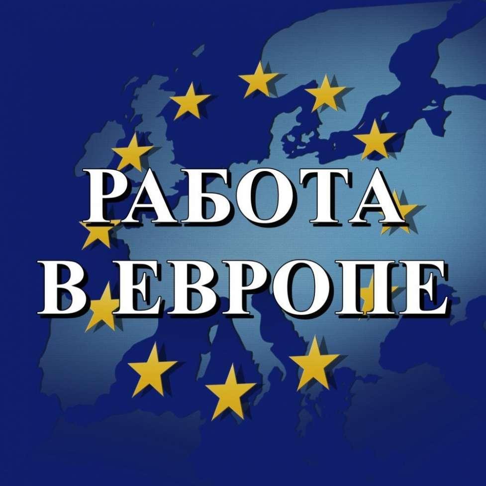 Трудоустройство в Европе. Работа в Польше, Чехии,Литве, Китае.