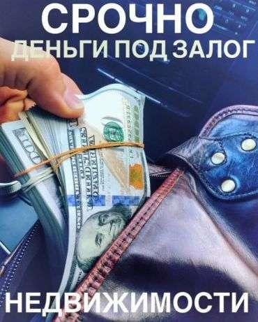 Бизнес деньги в долг под залог как сделать птс на машину в залоге