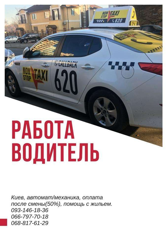 Водитель такси БЕЗ ЗАЛОГОВ, Киев, помощь с жильем