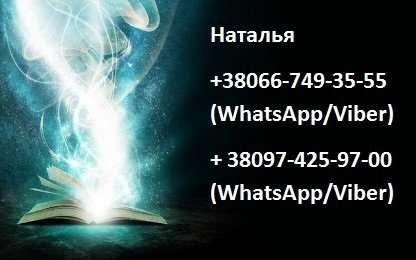 Гадание на Таро, Киев. Приворот. Магические услуги, Киев