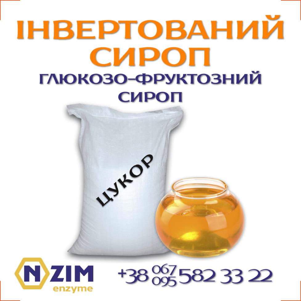 Инвертный сироп (инвертированный сироп) ENZIM (Украина)