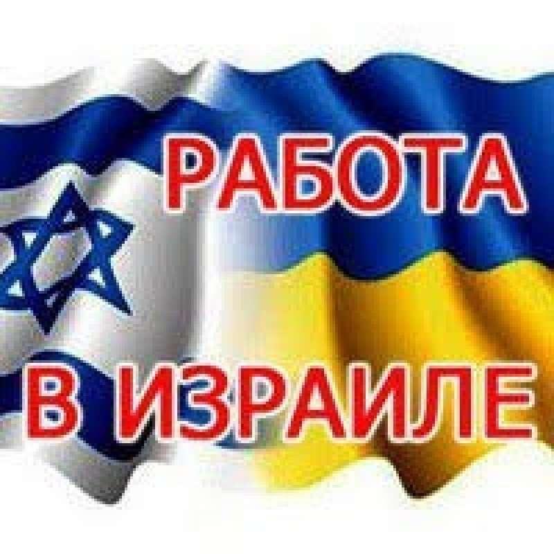 Пропоную роботу для жінок в Ізраїлі. Луцьк.
