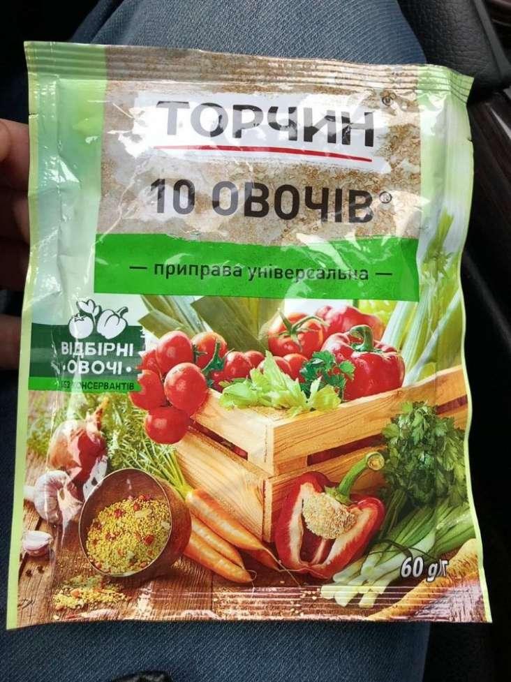 Продам Торчин 10 овощей по супер цене
