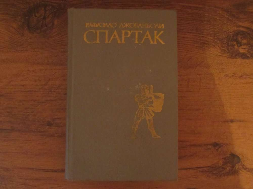 Р. Джованьоли «Спартак»