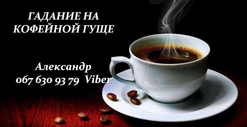 Гадание на любовь. Гадание на кофейной гуще Киев.