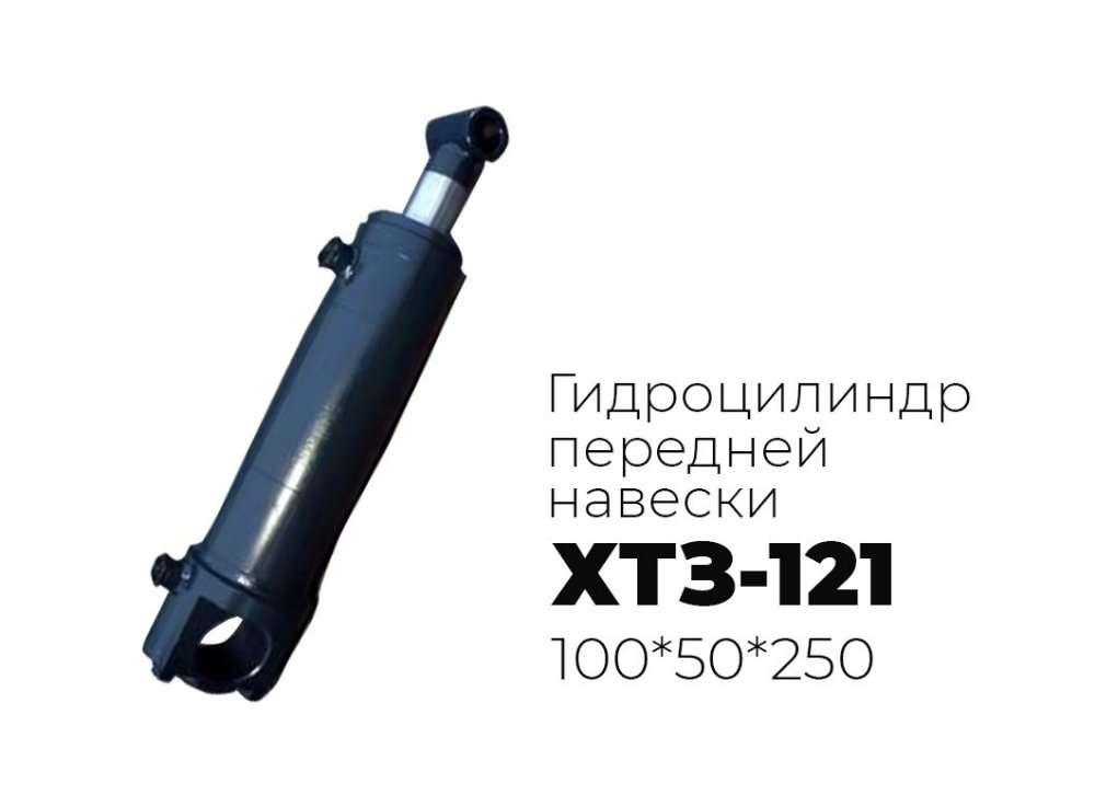 Гидроцилиндр навески ХТЗ 100 50 250