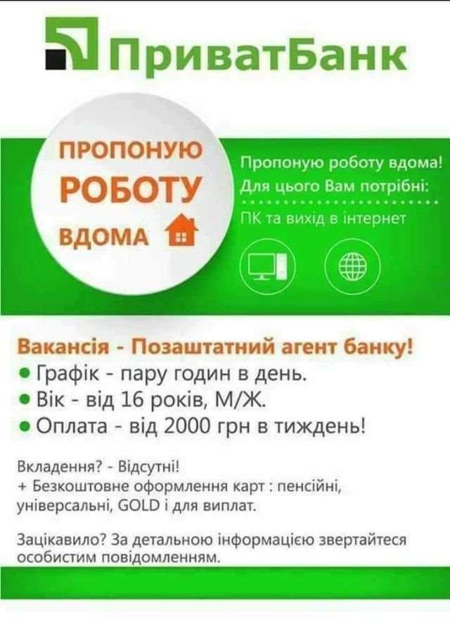 Агент приват банка Украина