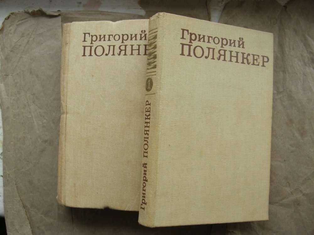 Полянкер Г. И. Произведения в 2-х томах