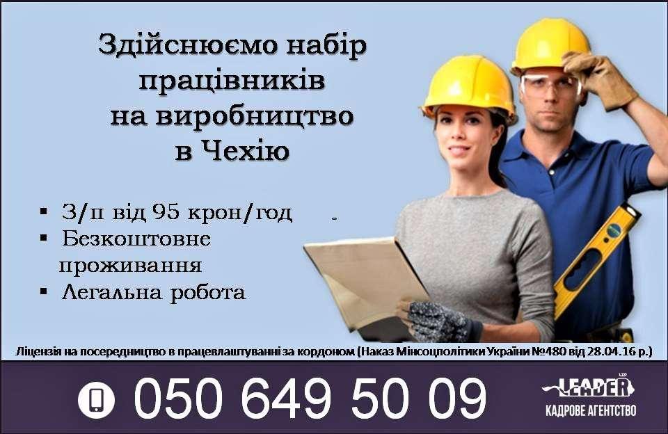 Робота на виробництві в Чехії
