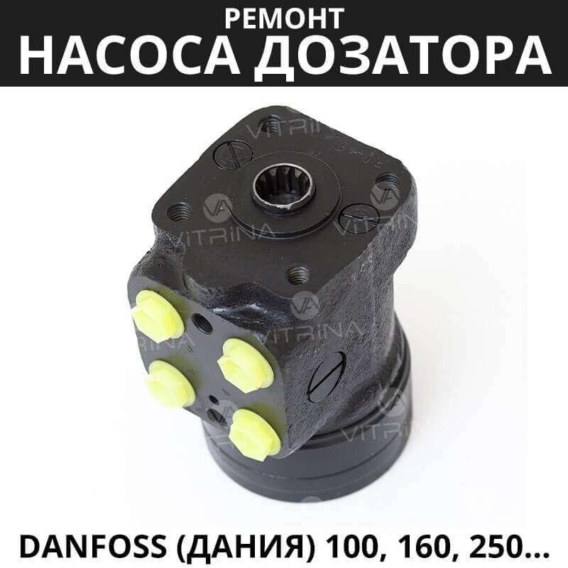 Ремонт насоса дозатора Danfoss (Дания) 100, 160, 250, 315 | МТЗ, ЮМЗ,
