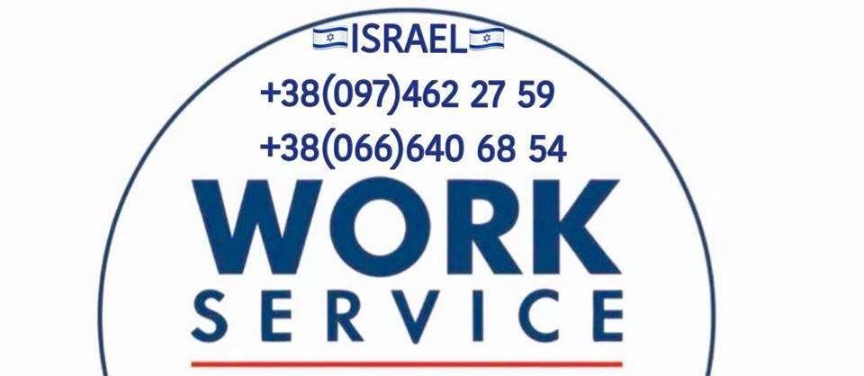 На роботу в Ізраїль потрібні чоловіки, жінки , сімейні пари.