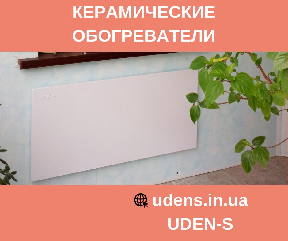 UDENS Инфракрасные Керамогранитные Настенные Панели и Плинтуса