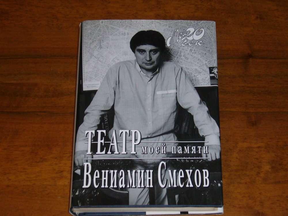 """Вениамин Смехов """"Театр моей памяти"""""""