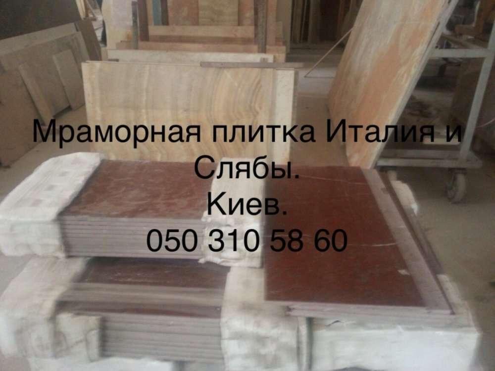 Мраморные плиты , мраморные слябы , мраморная плитка ;Недорого купить