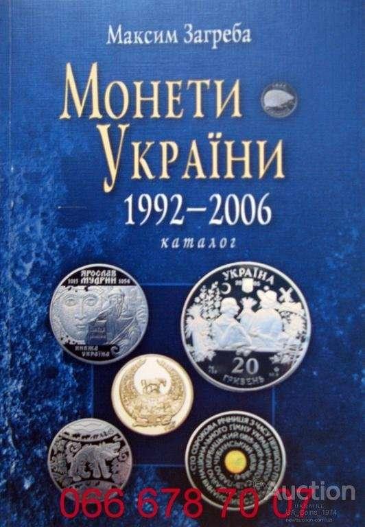 "Максим Загреба ""Монети України"""