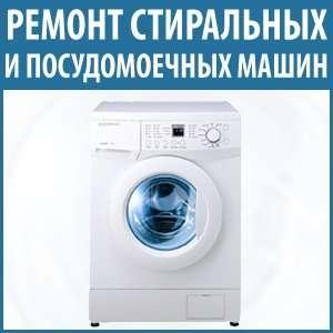 Ремонт посудомоечных, стиральных машин Малая, Великая Александровка