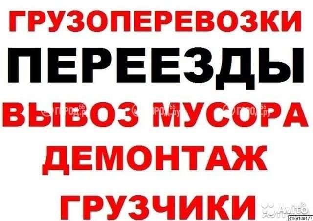 Услуги Грузчиков-Уборка Снега-Разнорабочие-