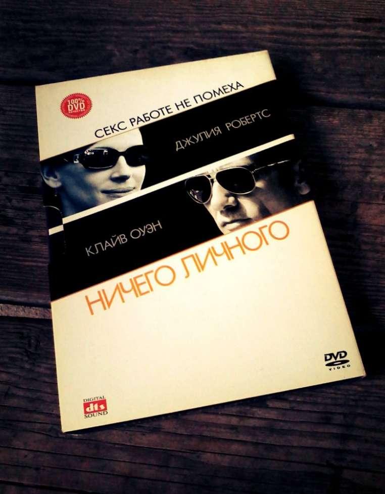 DVD Ничего личного.