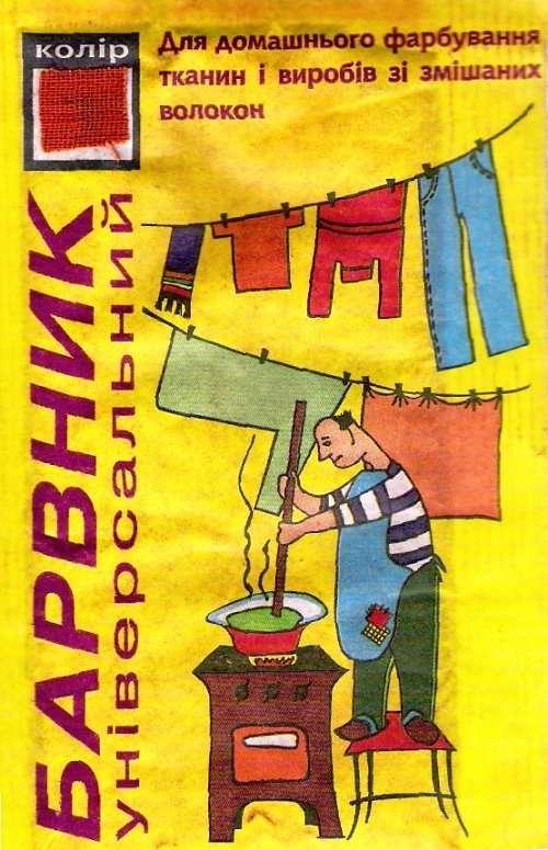 Краситель Барвник для тканей и одежды.