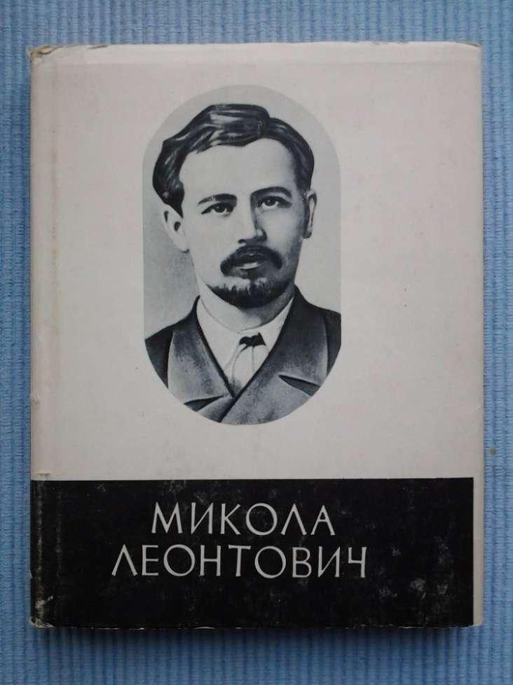 Микола Леонтович. Спогади. Листи. Матеріали