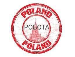 Запрошуємо н роботу. Польща. Завод стрейч плівки.