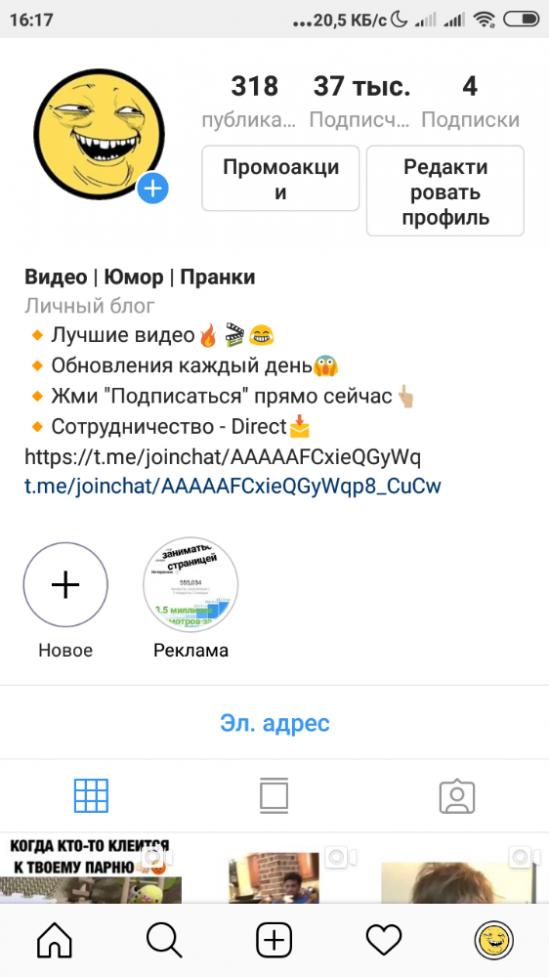 Продам Instagram