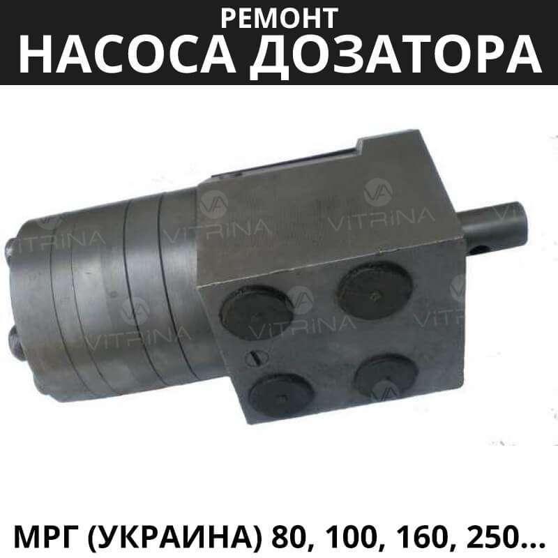 Ремонт насоса дозатора МРГ (Украина) 80, 100, 160, 250, 315 | МТЗ, ЮМЗ