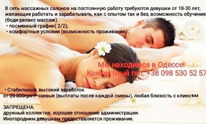 Работа для девушек массажистка самые высокооплачиваемые работы в москве для девушек