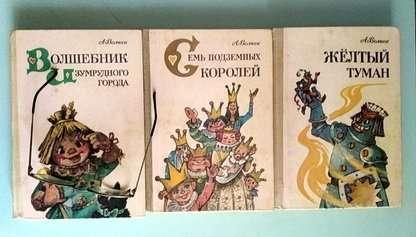 А.Волков. Сказочная повесть в 3-х томах (6-ти книгах).