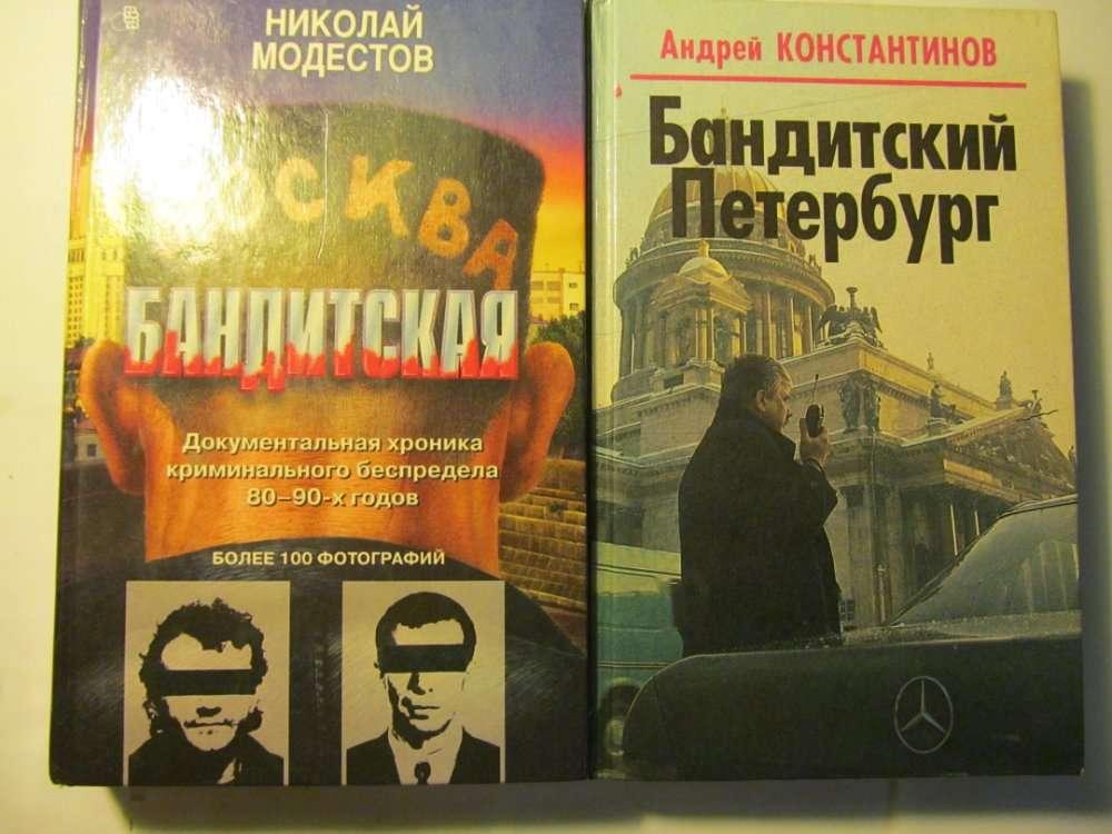 Книги Москва Бандитская , Бандитский Петербург