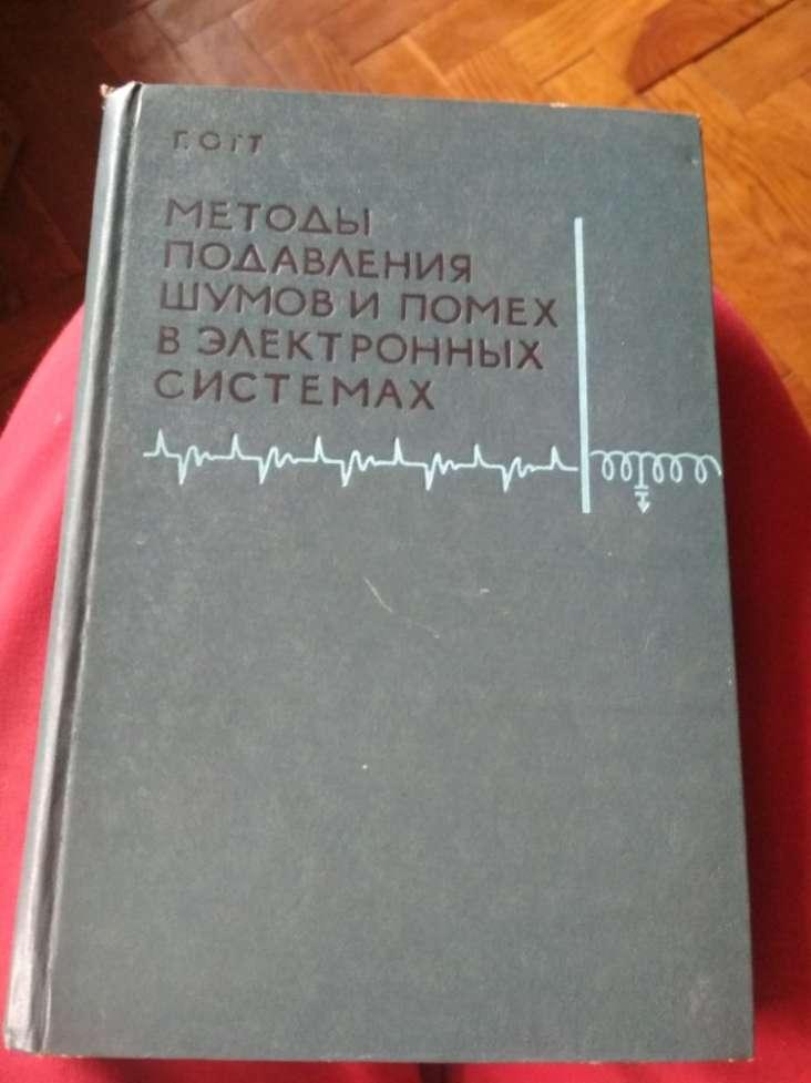 """Продам книгу """"Методы подавления шумов и помех в электронных системах"""""""
