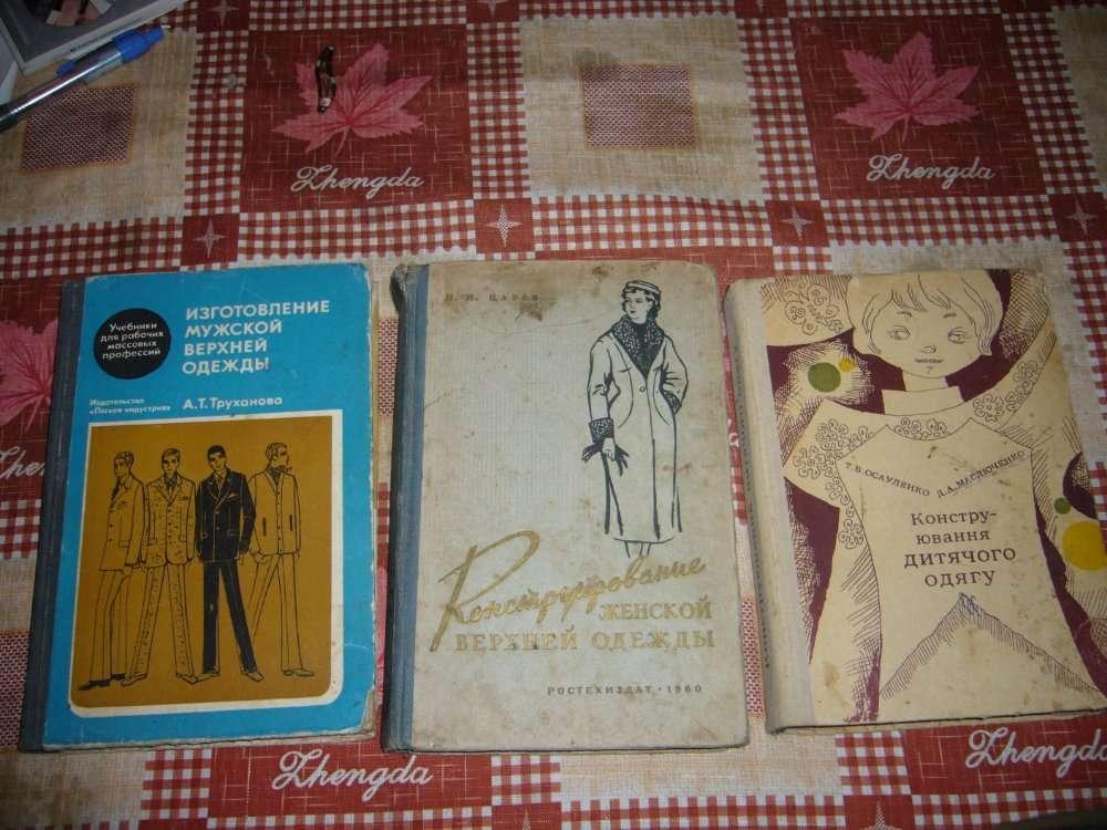 3c31ae970c1616 Крій та шиття дитячого і жіночого одягу шитье цибенко
