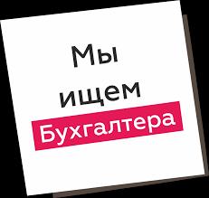 Бухгалтер/Головний бухгалтер