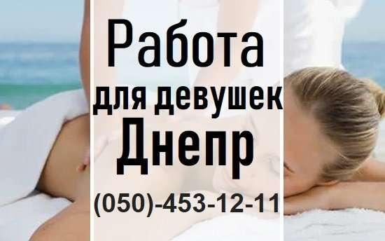 Массажистка работа для девушек заработать онлайн советский