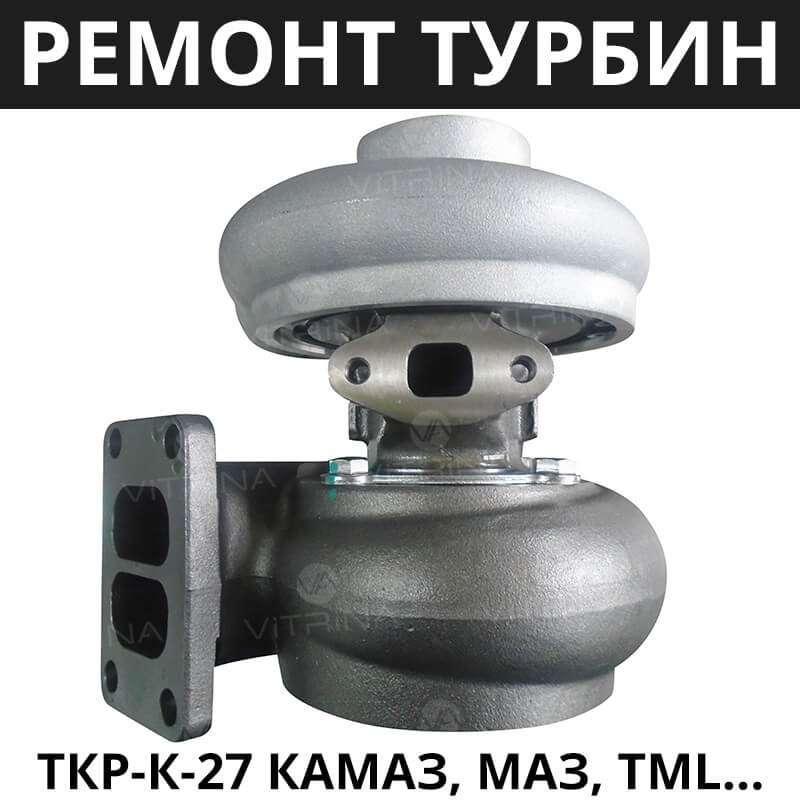 Ремонт Турбокомпрессора ТКР К-27 TML, КамАЗ, МАЗ, Эталон, БАЗ-А079
