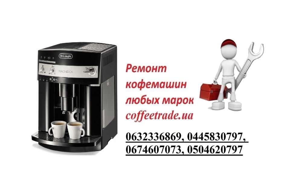 Ремонтировать кофемашину в Киев. Ремонт полуавтоматических кофемашин К