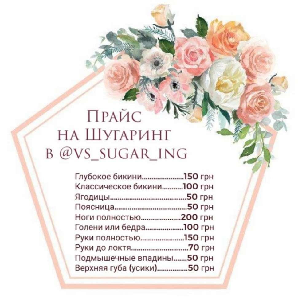 Шугаринг Нивки Киев
