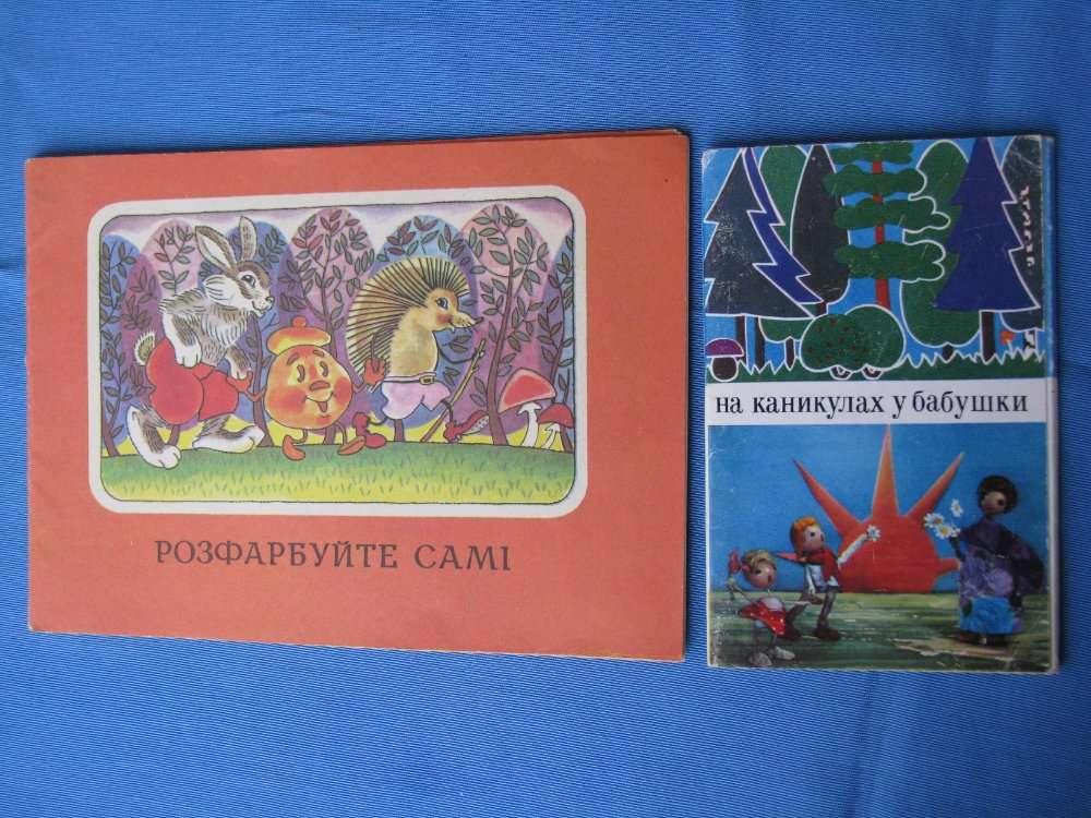 книжка-раскраска и набор открыток для детей