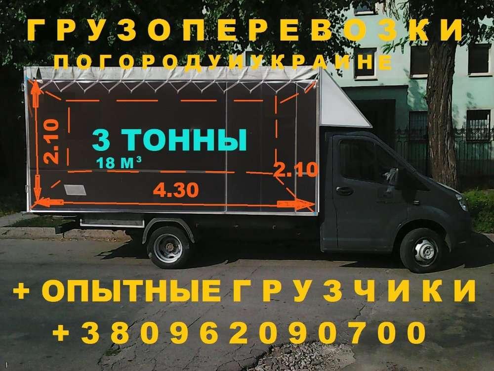 Грузоперевозки+ГрузчикиПеревозкиКривойРогмебель,техника,стройматериалы
