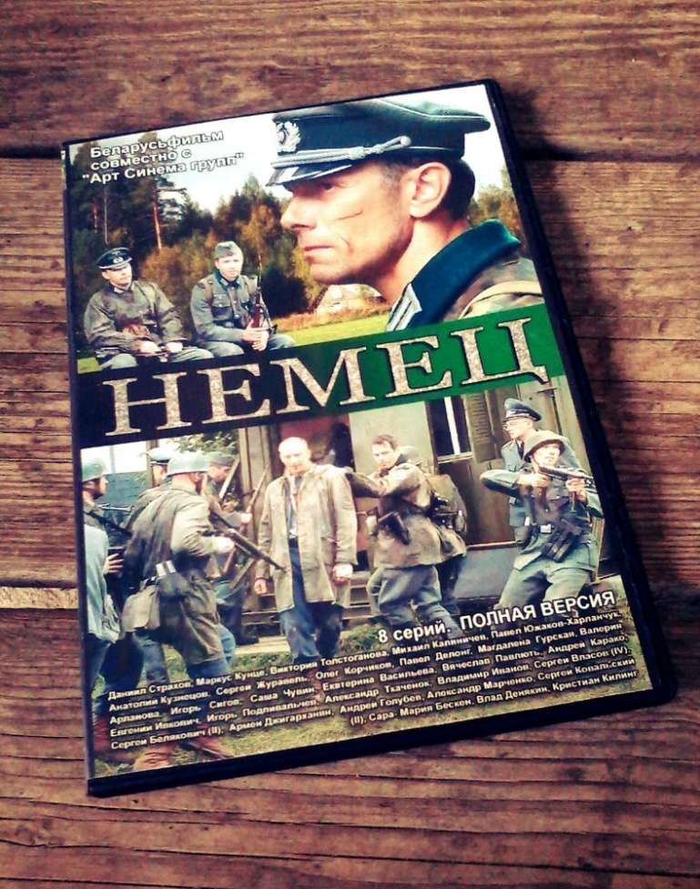 DVD Немец. 8 серий - 380 мин.