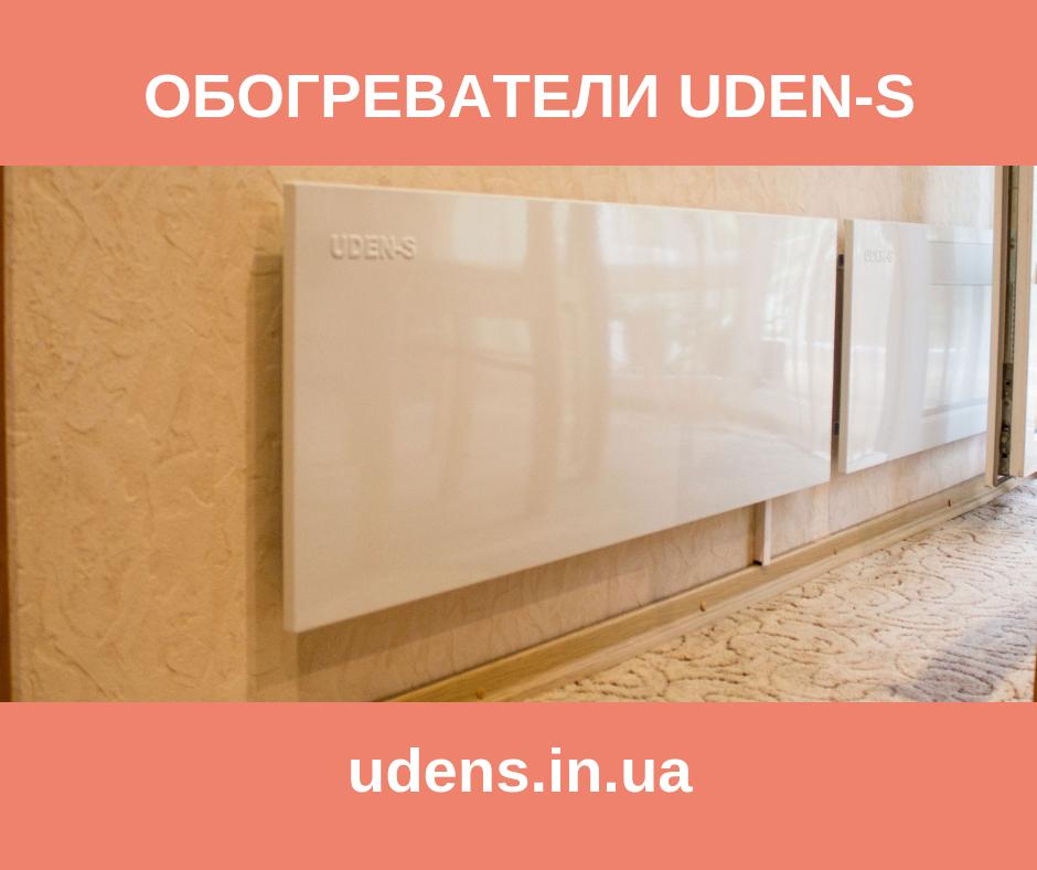 Uden-s Экономные Керамические Настенные Тепло панели