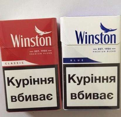Закупочная цена сигарет винстон оптом как купить электронную сигарету несовершеннолетним