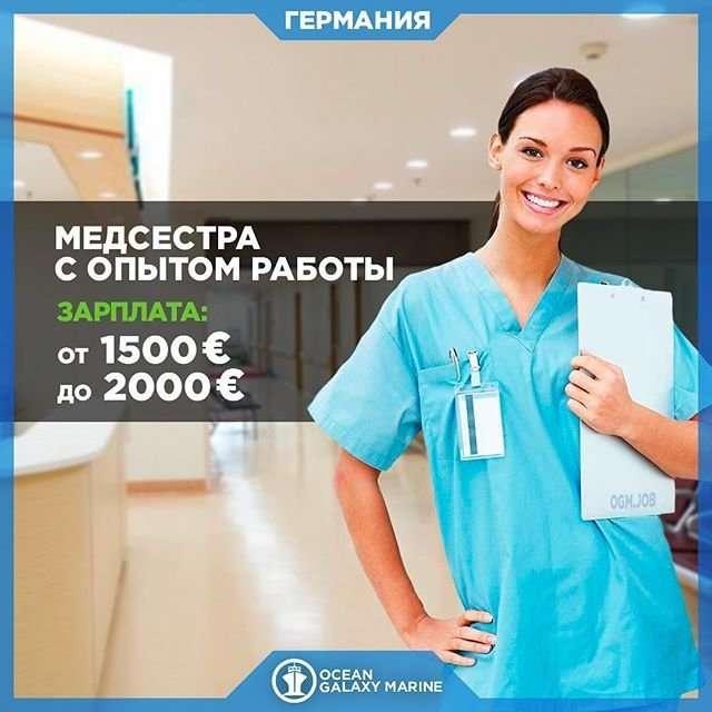 Работа в Германии! Работа медсестрой. ЗП от 48000 грн