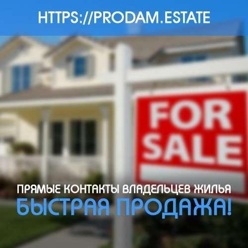 Продажа, аренда и обмен для каждого, без посредников на prodam.estate