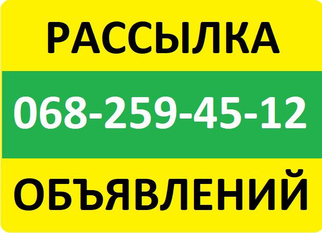 Ручная рассылка объявлений. Ручное размещение объявлений по Украине.