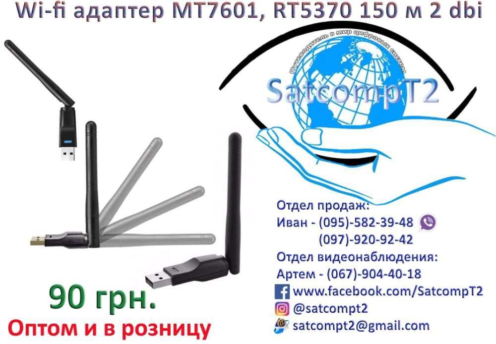 Wi-fi адаптер Ralink RT5370 150 м 2 dbi