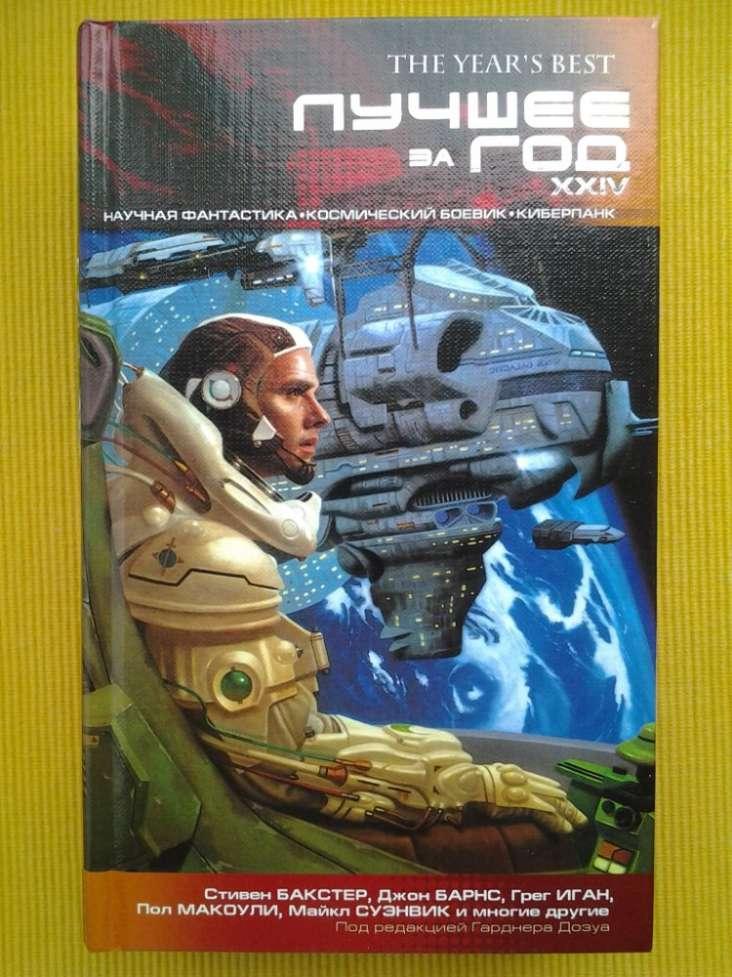 Лучшее за год XXIV - Научная фантастика, космический боевик, киберпанк