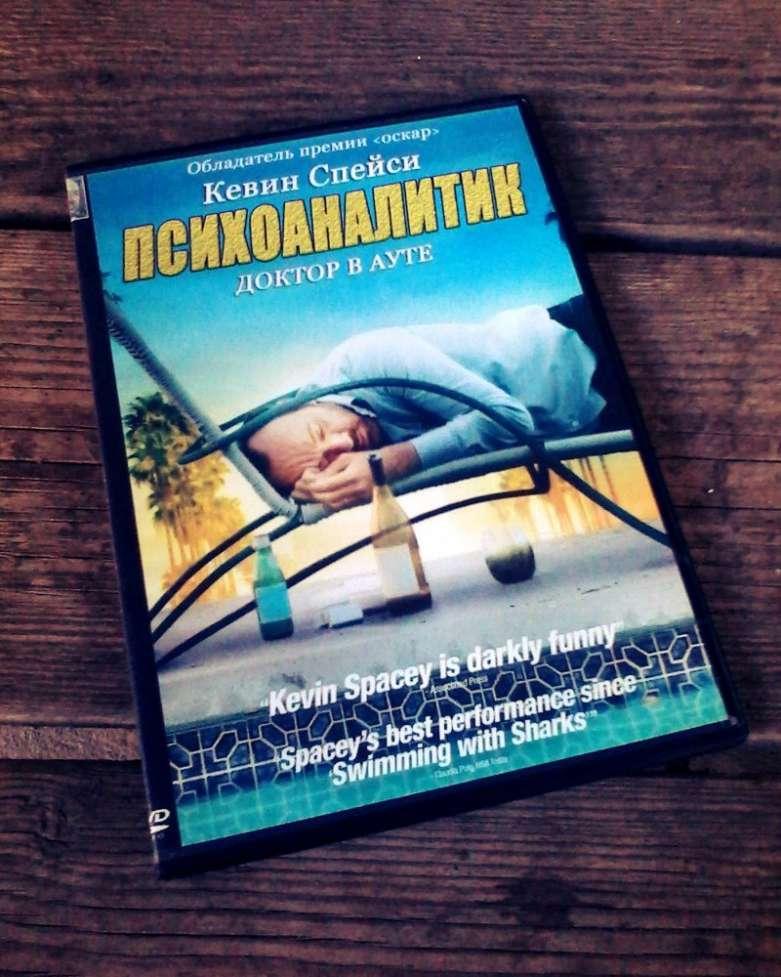 DVD Психоаналитик.